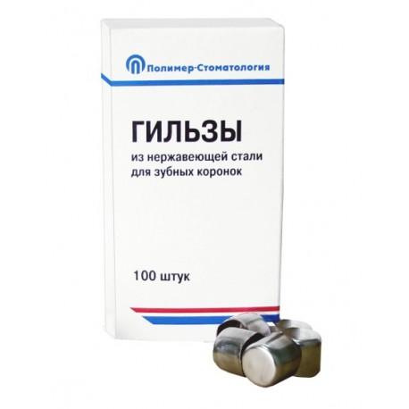 Гильзы для зубных коронок №9