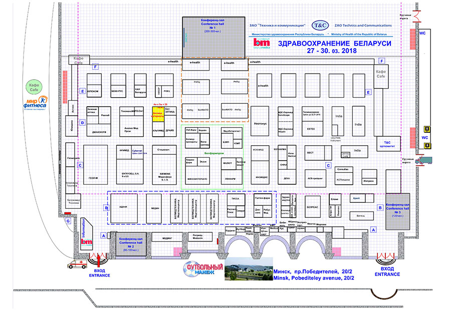 Схема выставки здравохранения Беларуси 2018