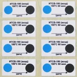 Индикаторы воздушной стерилизации ИТСВ-ВИПС-МЕД.  ИТСВ-180 (1000 шт.)